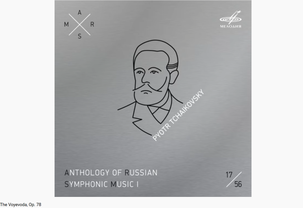 Tchaïkovsky le voïvode